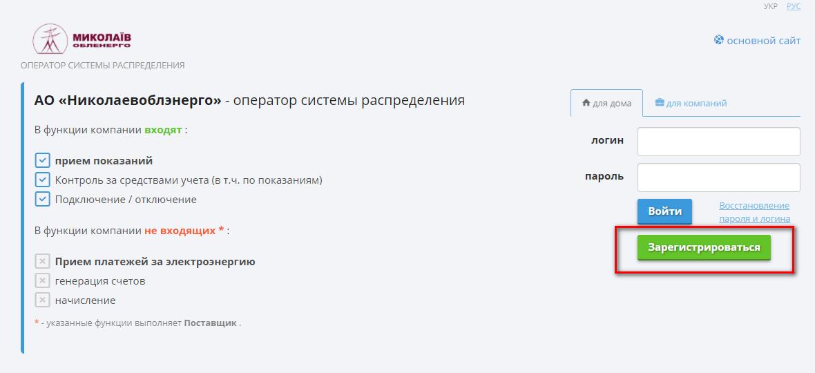 Vhod v lichnyj kabinet Nikolaveobenergo - Николаевоблэнерго. Как зарегистрироваться в личном кабинете.