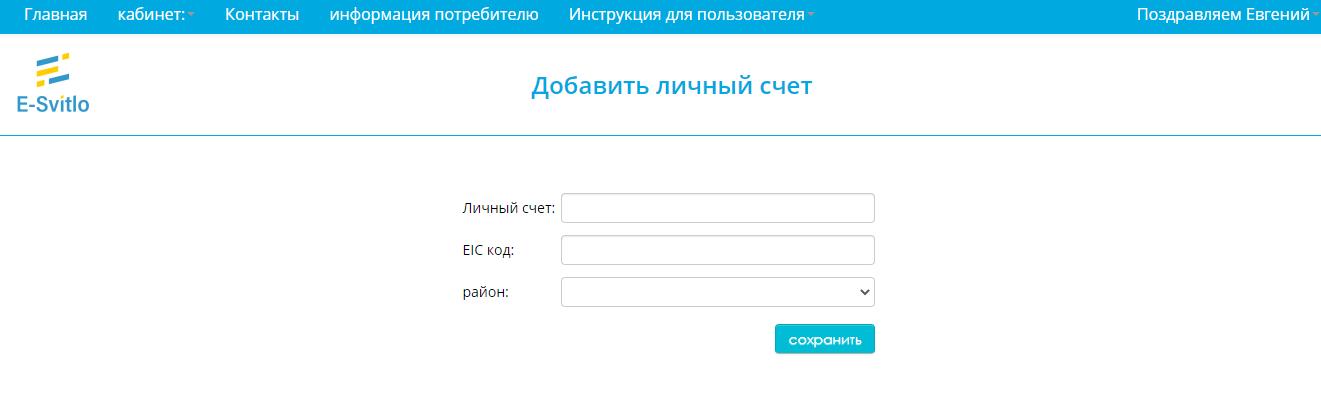 Vinnicaobenergo lichnyj kabinet registraciya - Винницаоблэнерго. Как зарегистрироваться в личном кабинете.