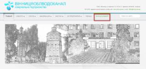 Vinnicaoblvodokanal lichnyj kabinet 300x143 - Винницаоблводоканал личный кабинет