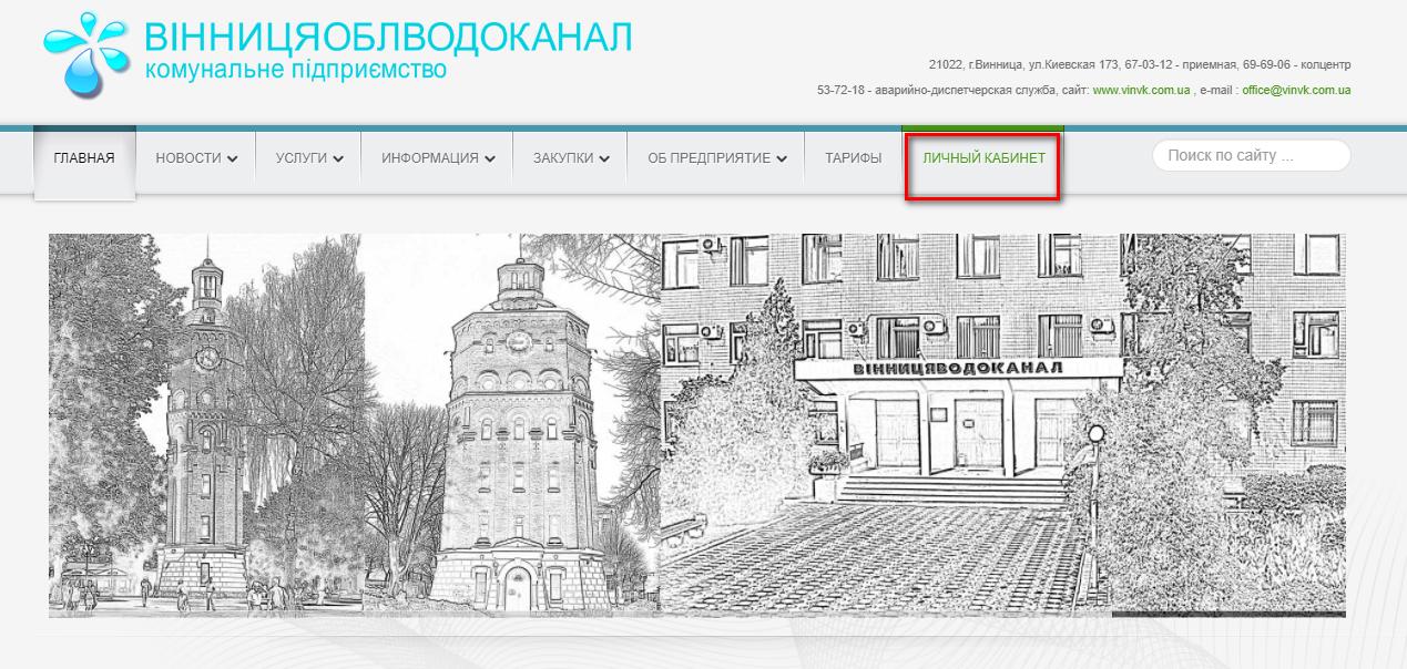 Vinnicaoblvodokanal lichnyj kabinet - Винницаоблводоканал. Как зарегистрироваться в личном кабинете.