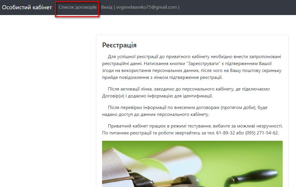 Vinnicyaobvodokanal osobistij kabinet - Винницаоблводоканал. Как зарегистрироваться в личном кабинете.
