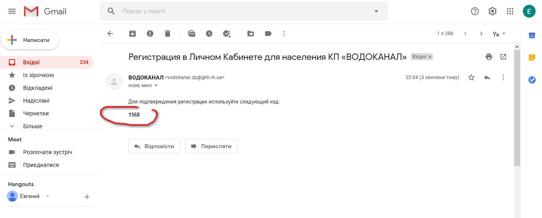 Vodokanal KP Zaporozhe lichnyj kabinet - Водоканал Запорожье. Как зарегистрироваться в личном кабинете.