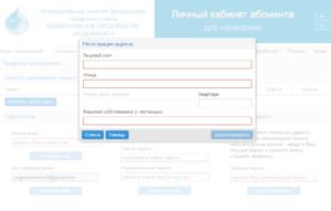 Vodokanal Zaporozhe lichnyj kabinet 1 300x191 - Водоканал Запорожье личный кабинет