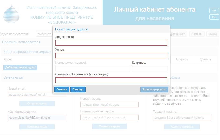 Vodokanal Zaporozhe lichnyj kabinet 1 - Водоканал Запорожье. Как зарегистрироваться в личном кабинете.