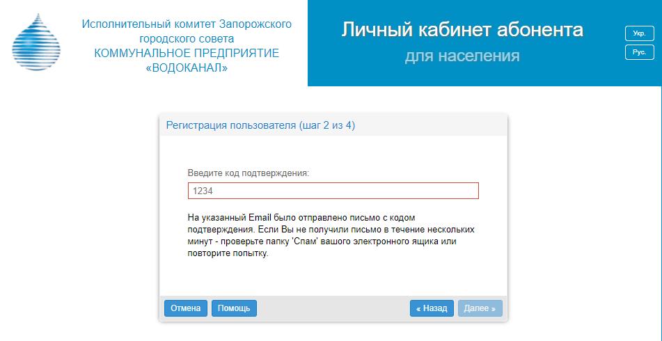 Vodokanal Zaporozhe lichnyj kabinet - Водоканал Запорожье. Как зарегистрироваться в личном кабинете.