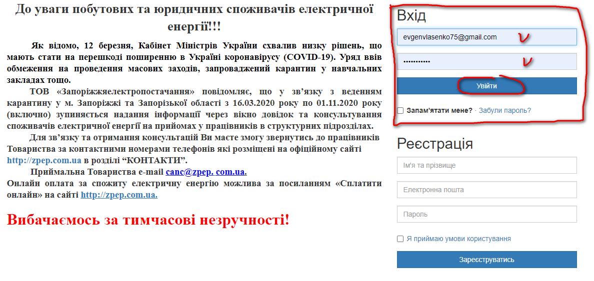 Vojti v lichnyj kabinet zaporozheelektropostavka - Запорожьеэлектропоставка. Передать показания счётчика.
