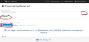 Zaporizhzhyaelektropostachannya lichnyj schjot 300x143 - Запорижжяелектропостачання личный счёт