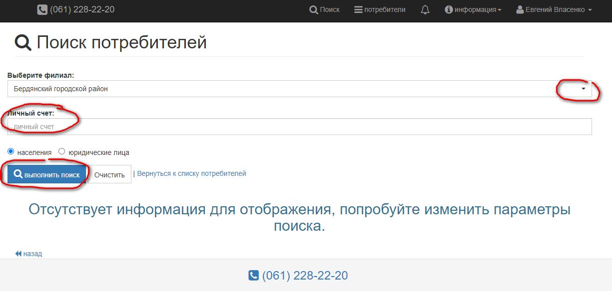 Zaporizhzhyaelektropostachannya lichnyj schjot - Запорожьеэлектропоставка. Как зарегистрироваться в личном кабинете.