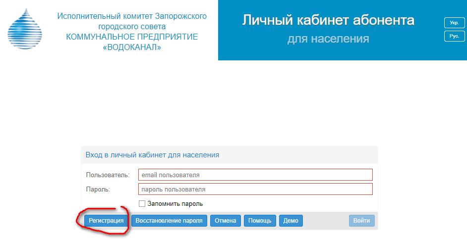 Zaporozhe Vodokanal lichnyj kabinet - Водоканал Запорожье. Как зарегистрироваться в личном кабинете.