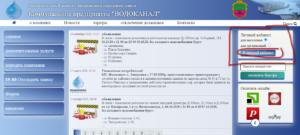 Zaporozhe vodokanal lichnyj kabinet 300x135 - Запорожье водоканал личный кабинет