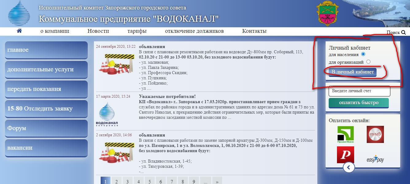 Zaporozhe vodokanal lichnyj kabinet - Водоканал Запорожье. Передать показания счётчика.