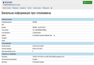 Zaporozheelektropostavka lichnyj kabinet 300x209 - Запорожьеэлектропоставка личный кабинет