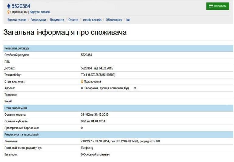 Zaporozheelektropostavka lichnyj kabinet - Запорожьеэлектропоставка. Как зарегистрироваться в личном кабинете.