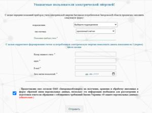 Zaporozheoblenergo pokazaniya schjotchika 300x224 - Запорожьеоблэнерго показания счётчика