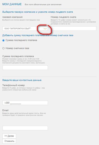 Zaporozhgaz Sbyl lichnyj kabinet registraciya - Запорожгаз Сбыт. Как зарегистрироваться в личном кабинете.