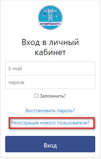 Zhitomiroblenergo lichnyj kabinet registraciya - Житомироблэнерго. Как зарегистрироваться в личном кабинете.