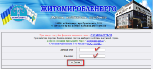 Zhitomiroblenergo peredat pokazaniya 300x137 - Житомироблэнерго передать показания
