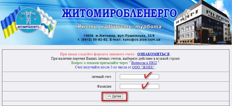 Zhitomiroblenergo peredat pokazaniya - Житомироблэнерго. Передать показания счётчика.