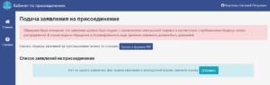 Zhitomiroblenergo podat zayavlenie na prisoedinenie 300x95 - Житомироблэнерго подать заявление на присоединение
