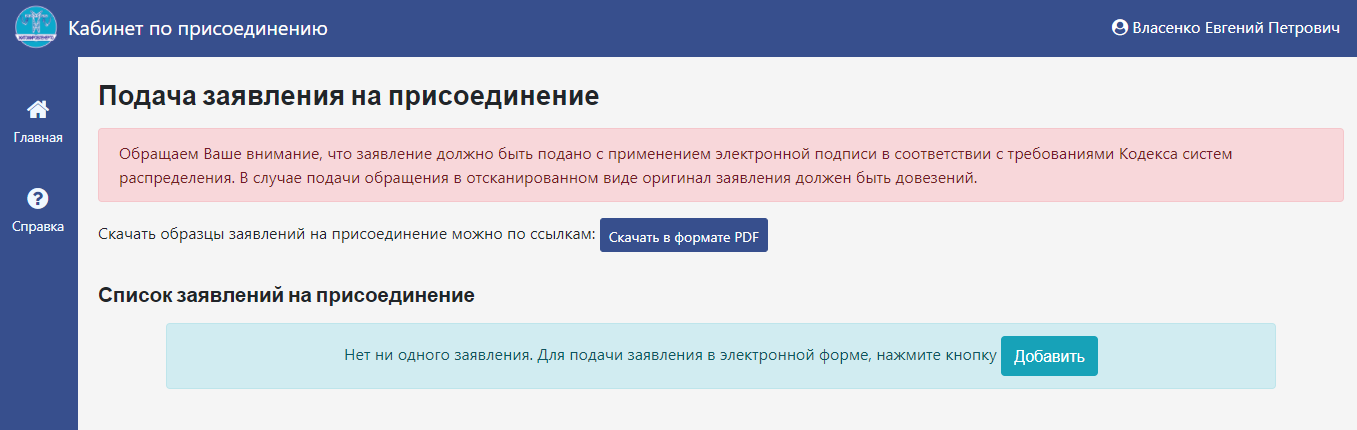 Zhitomiroblenergo podat zayavlenie na prisoedinenie - Житомироблэнерго. Как зарегистрироваться в личном кабинете.