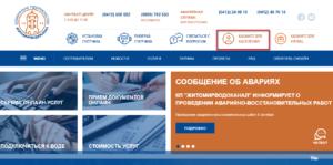 Zhitomirvodokanal lichnyj kabinet 300x149 - Житомирводоканал личный кабинет