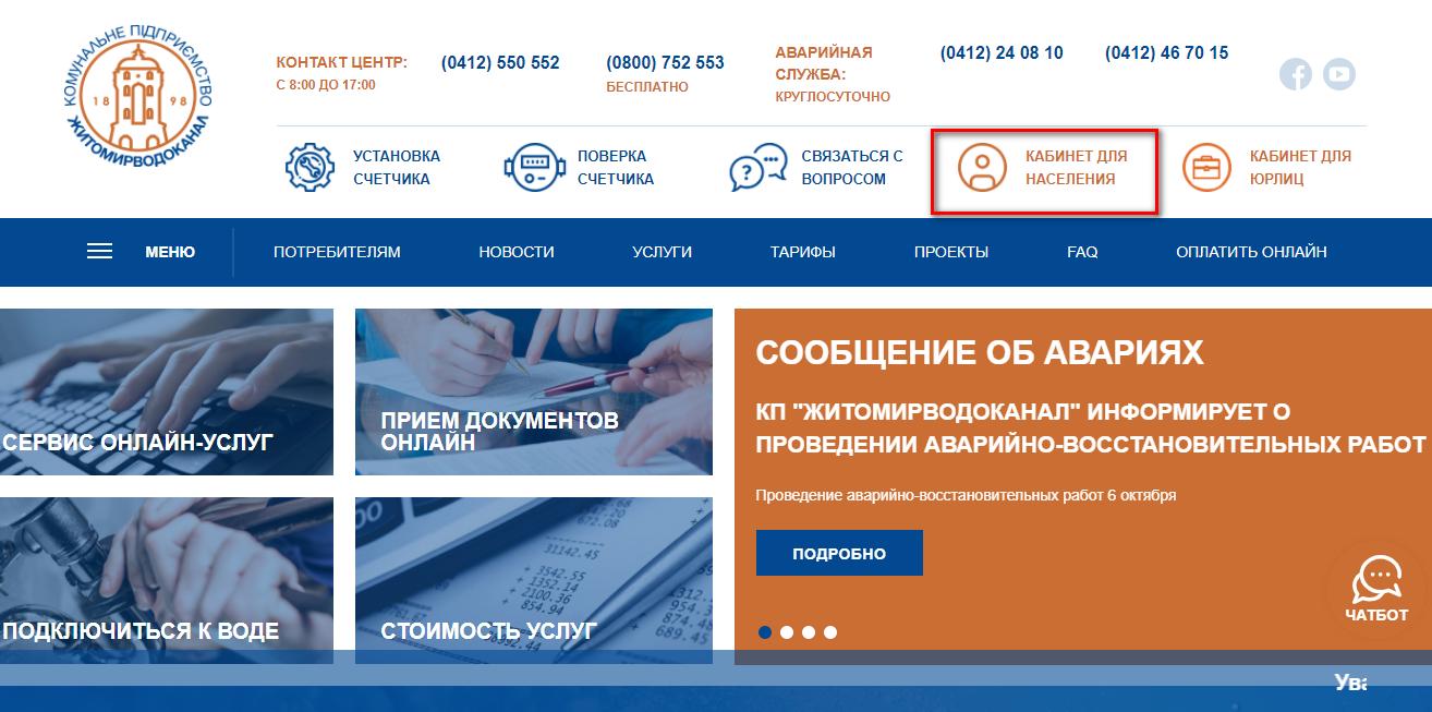 Zhitomirvodokanal lichnyj kabinet - Житомирводоканал. Передать показания счётчика.