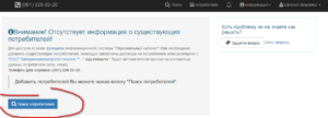 Zporizhzhyaelektopostachannya osobistij kabinet 300x108 - Запоріжжяелектопостачання особистий кабінет