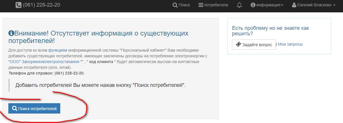 Zporizhzhyaelektopostachannya osobistij kabinet - Запорожьеэлектропоставка. Как зарегистрироваться в личном кабинете.