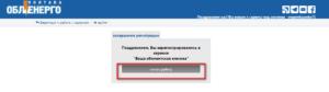 abonknizhka Poltavaoblenergo registraciya 300x84 - абонкнижка Полтаваоблэнерго регистрация