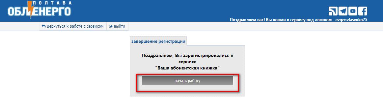 abonknizhka Poltavaoblenergo registraciya - Полтаваоблэнерго. Как зарегистрироваться в личном кабинете.