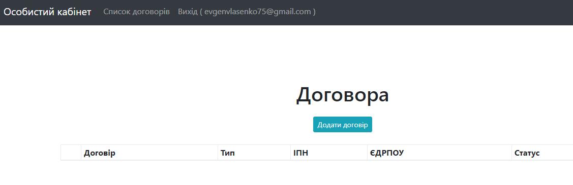 dobavit dogovor vinnicaoblvodokanal - Винницаоблводоканал. Как зарегистрироваться в личном кабинете.