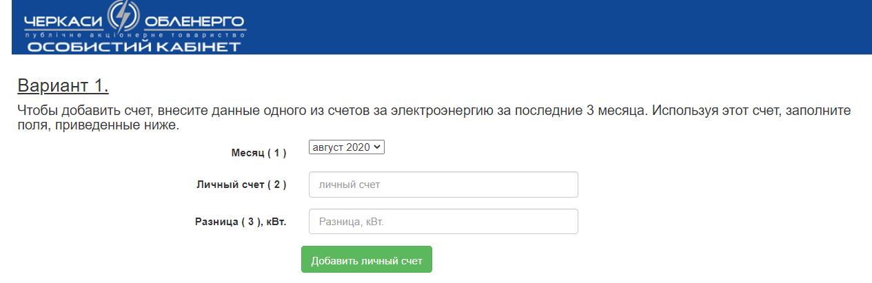 dobavit lichnyj schjot Cherkassyoblenergo - Черкассыоблэнерго. Как зарегистрироваться в личном кабинете.