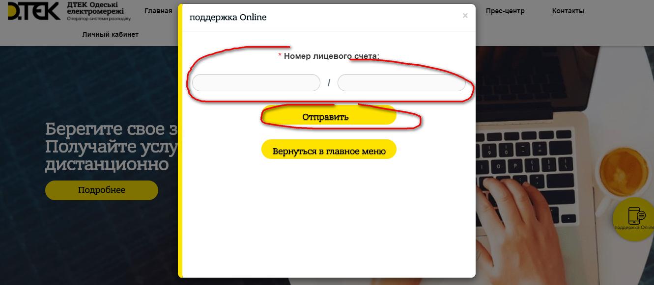 dtek odesskie elektroseti peredat pokazaniya schjotchika - ДТЕК Одесские электросети. Передать показания счётчика.