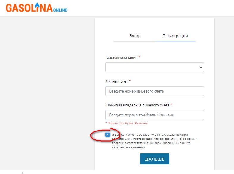 gazolina lichnyj kabinet - Тернопольоблгаз. Как зарегистрироваться в личном кабинете.