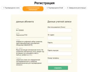 hersonoblenergo registraciya instrukciya 300x242 - херсоноблэнерго регистрация инструкция