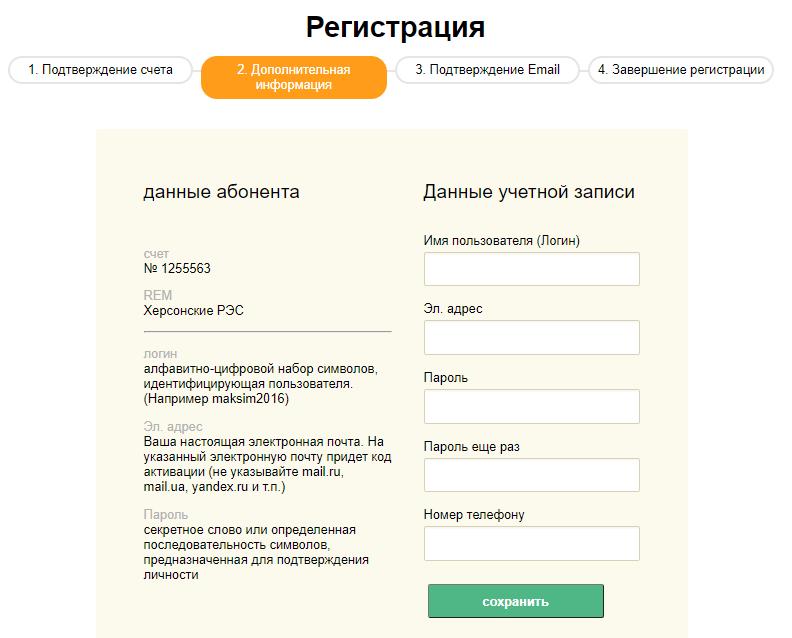 hersonoblenergo registraciya instrukciya - Херсоноблэнерго. Как зарегистрироваться в личном кабинете.