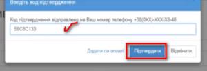 instrukciya registarcii prikarpateoblenergo 300x103 - инструкция регистарции прикарпатьеоблэнерго