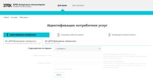 instrukciya registraciya Dneprovskie elektroseti 300x154 - инструкция регистрация Днепровские электросети
