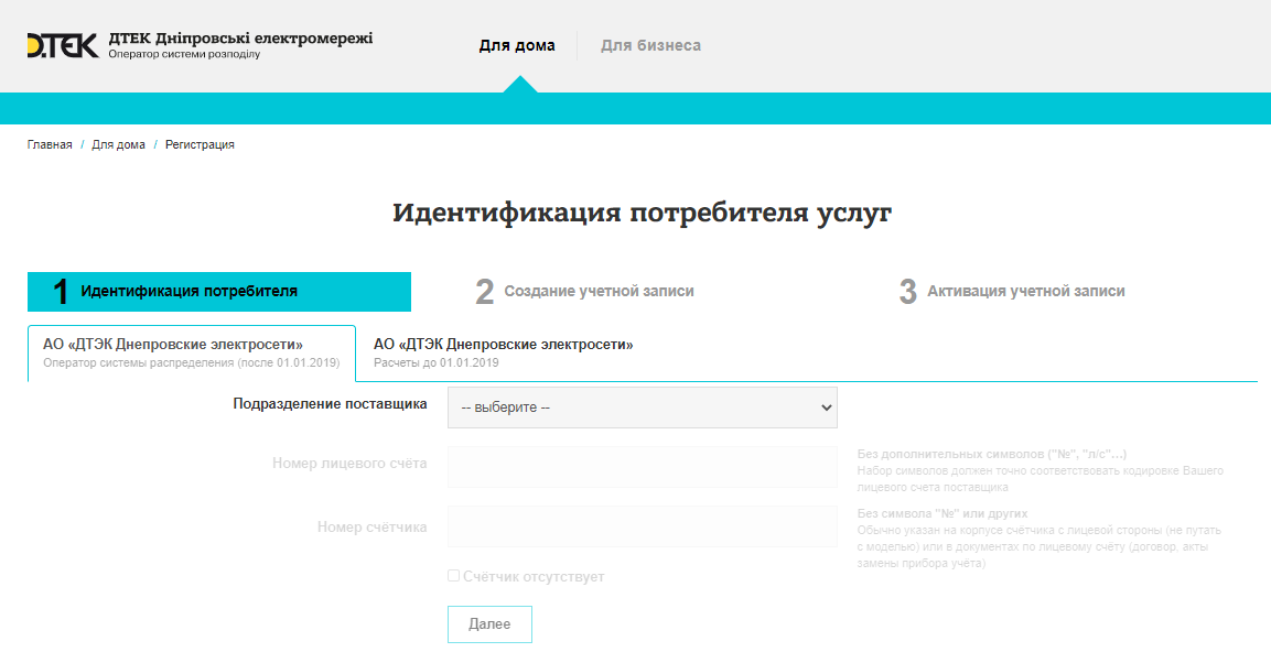 instrukciya registraciya Dneprovskie elektroseti - ДТЕК Днепровские электросети. Как зарегистрироваться в личном кабинете.