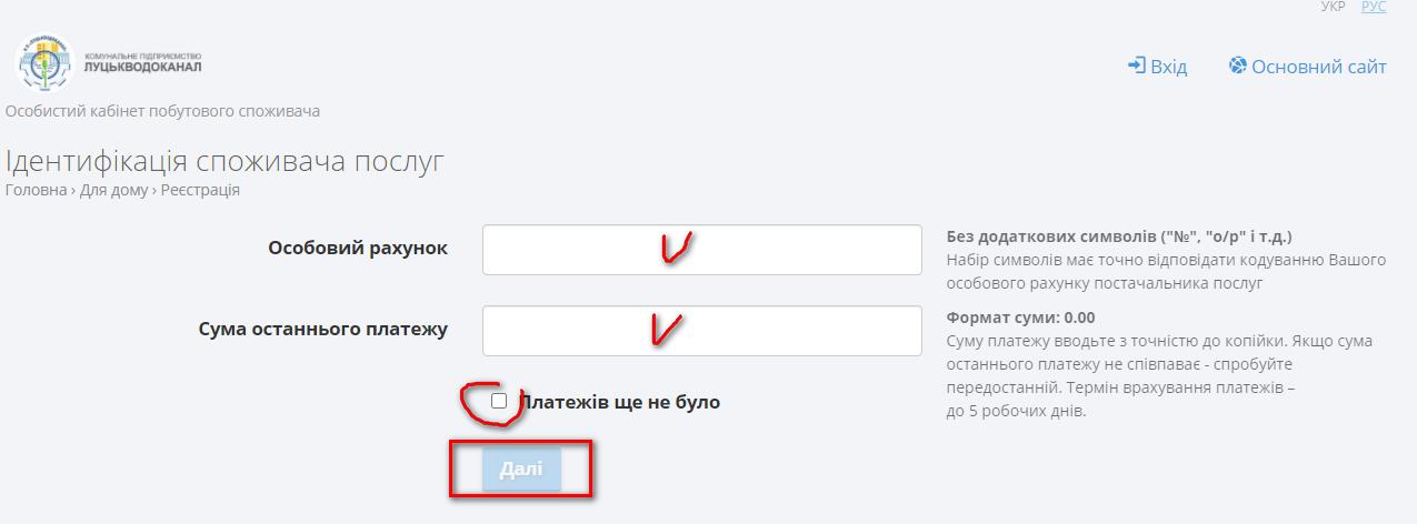 instrukciya registraciya lichnogo kabineta Luckvodokanal - Луцкводоканал. Как зарегистрироваться в личном кабинете.