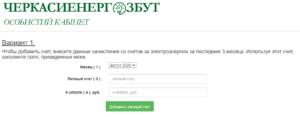 instrukciya regitsraciya Cherkassyenergosbyt 300x117 - инструкция регитсрация Черкассыэнергосбыт