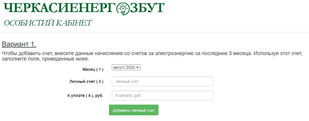 instrukciya regitsraciya Cherkassyenergosbyt - Черкассыэнергосбыт. Как зарегистрироваться в личном кабинете.