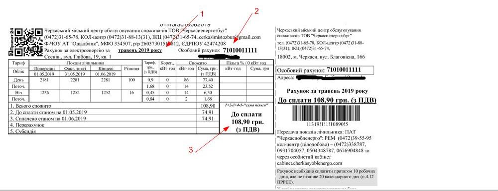 kak dobavit lichnyj schjot Cherkassyenergosbyt - Черкассыэнергосбыт. Как зарегистрироваться в личном кабинете.