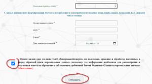 kak peredat pokazaniya schjotchika Zaporozheoblenergo 300x165 - как передать показания счётчика Запорожьеоблэнерго