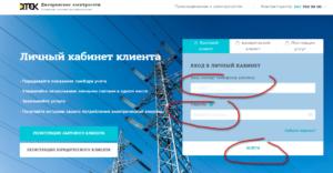 kak vojti v lichnyj kabinet DTEK Dneprovskie elekticheskie seti 300x156 - как войти в личный кабинет ДТЕК Днепровские электические сети