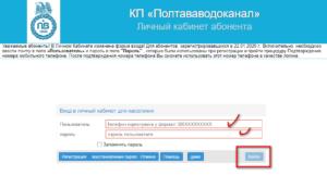 kak vojti v lichnyj kabinet Poltavavodokanal 300x173 - как войти в личный кабинет Полтававодоканал