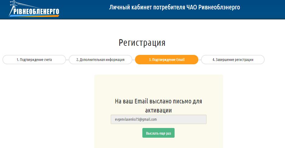 kak zaregistrirovatsya Rivneoblenergo - Ровнооблэнерго. Как зарегистрироваться в личном кабинете.