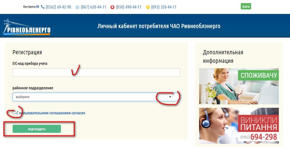 kak zaregistrirovatsya rovnooblenergo - Ровнооблэнерго. Как зарегистрироваться в личном кабинете.