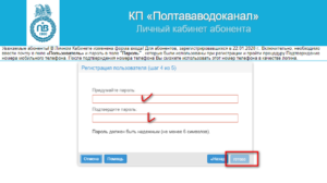 kak zaregistrirovatsya v Poltavavodokanal lichnyj kabinet 300x168 - как зарегистрироваться в Полтававодоканал личный кабинет