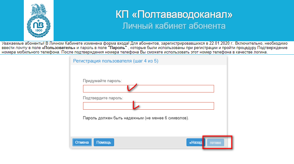 kak zaregistrirovatsya v Poltavavodokanal lichnyj kabinet - Полтававодоканал. Как зарегистрироваться в личном кабинете.